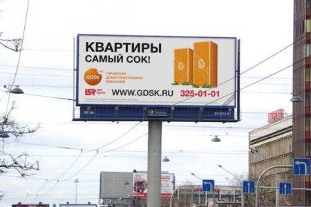 Рекламируем квартиру, выставляя ее в выгодном свете